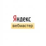 Яндекс.Вебмастер порекомендует запросы для привлечения трафика