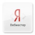 Обновления в Яндекс.Вебмастере