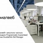 Avito и «Риалвеб» запустили частную сделку по модели Programmatic Guaranteed